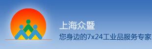 上海眾暨實(shi)業(ye)有(you)限公司